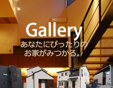 自然素材の家 施工実例