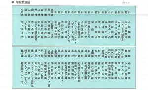 プレミアム商品券2-2