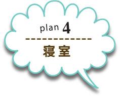 plan4寝室