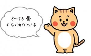 8~16畳猫