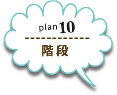 plan10階段