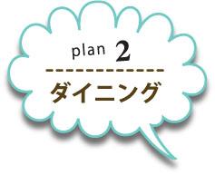 plan2ダイニング