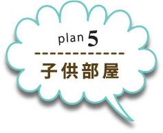 plan5子ども部屋