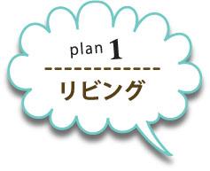 plan1リビング