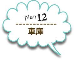 plan12車庫