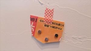 塗り壁にテープ