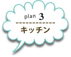 plan3キッチン