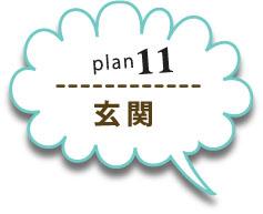 plan11玄関