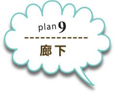 plan9廊下