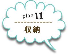 plan11収納