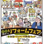 日報リフォームフェア2018