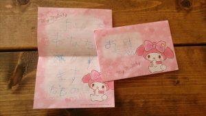 子供からの手紙