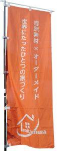オレンジのぼり旗
